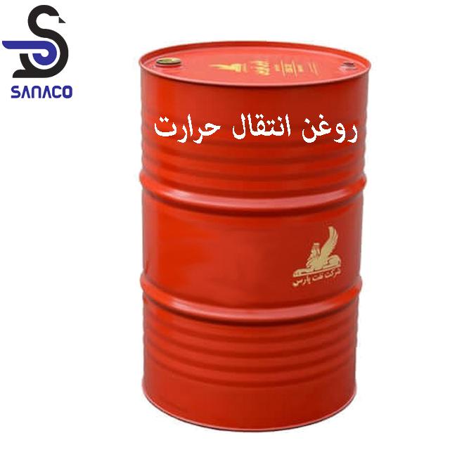 روغن انتقال حرارت نفت پارس